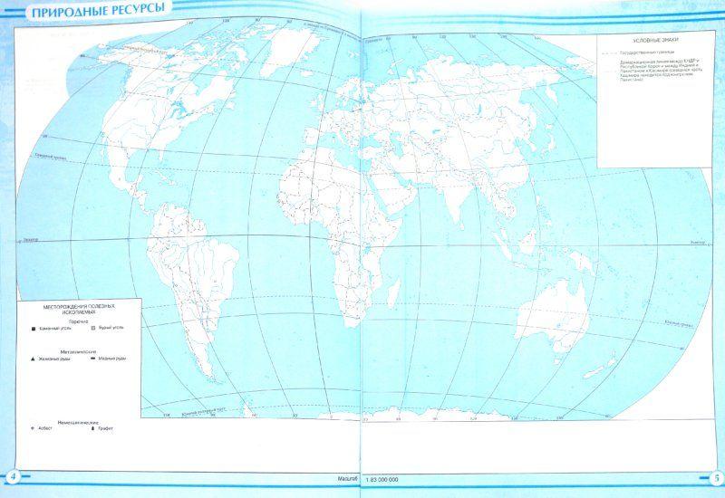 География 6 класс контурные карты редактор варочкина
