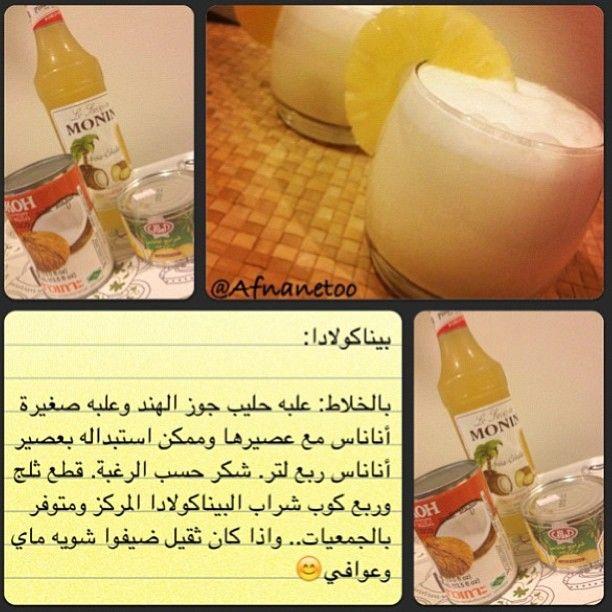 Pin By Salwa On مشروبات باردة وساخنة Coffee Recipes Tea Recipes Coffee Drinks