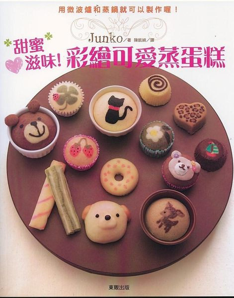 Deco Roll Steam Cake Recipe Book By Junko Collectinglife 19 00