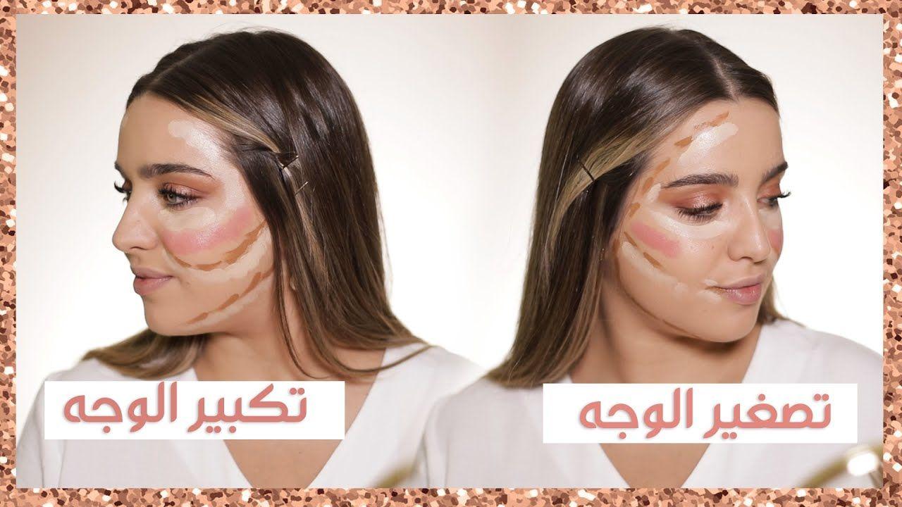 كونتور وهايلايت الوجه تكبير ونفخ الخدود تصغير ونحت الخدود أنت وهي مع نجلا Najla Massaad نجلا Youtube In 2021 Makeup Tutorial Beauty Makeup