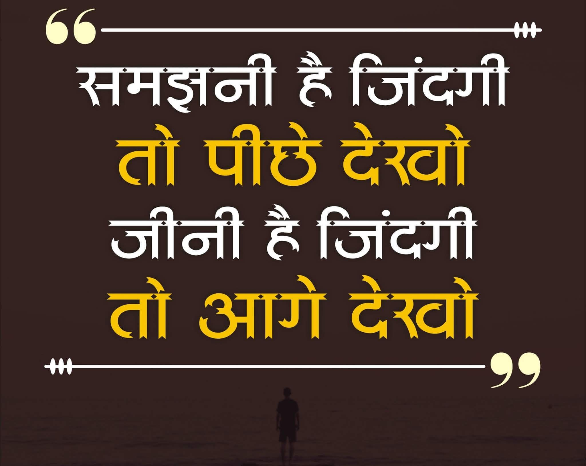 Life Changing Quotes In Hindi Images