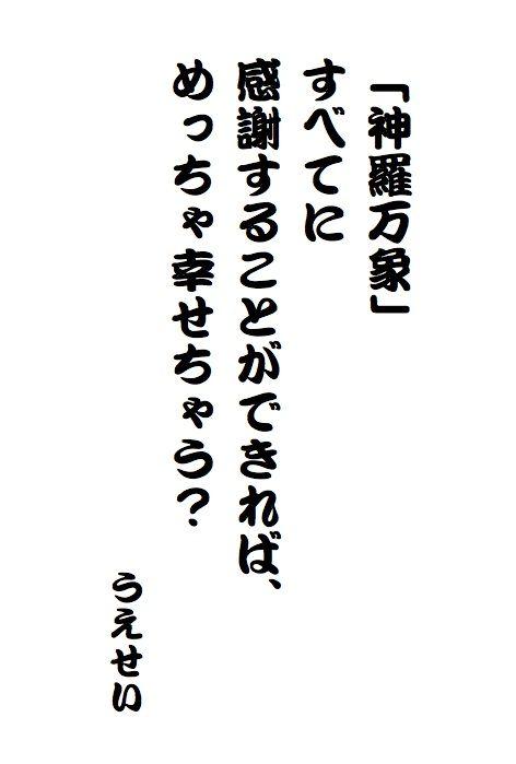 熟語 字 相応 四