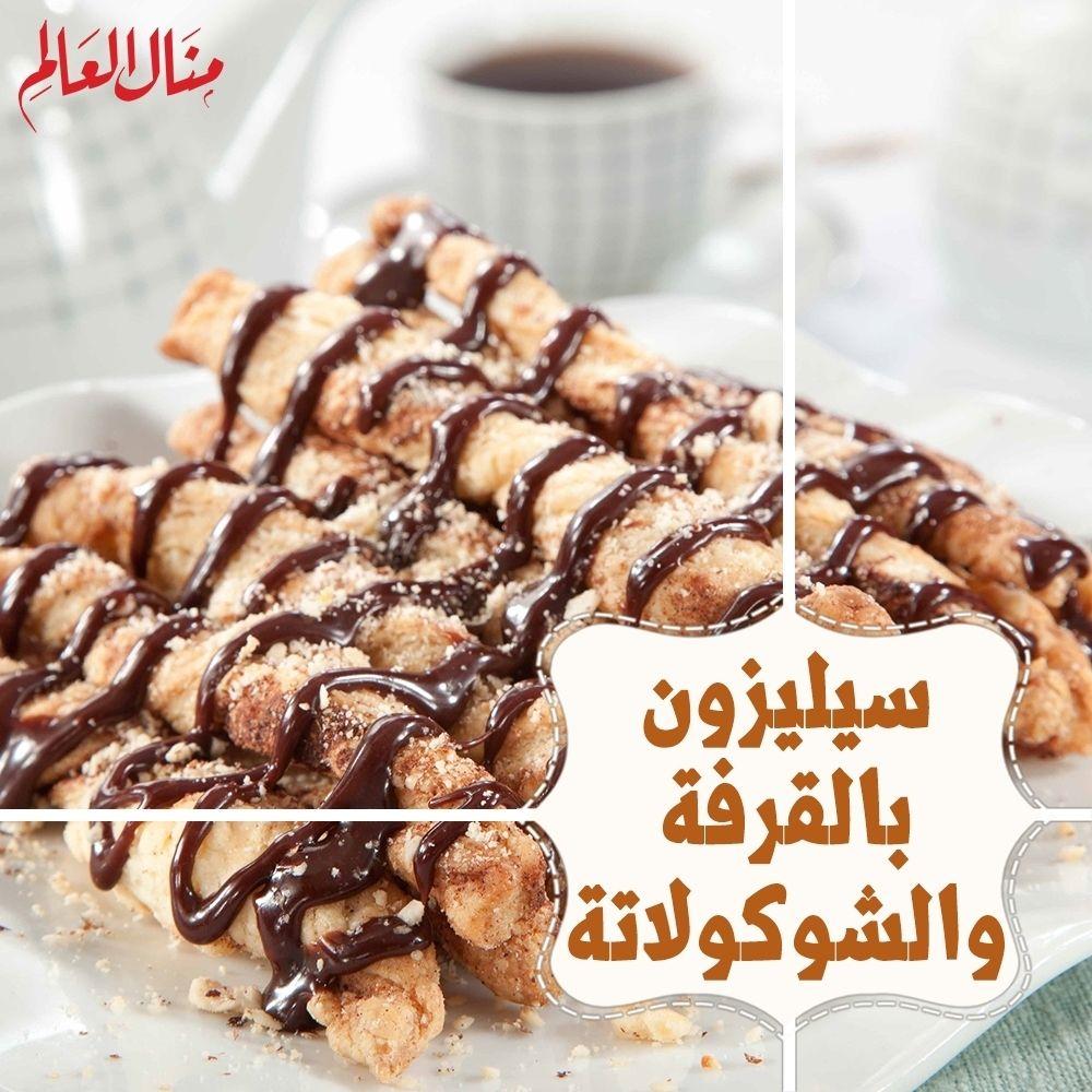 منال العالم Manal Alalem On Instagram سيليزون بالقرفة والشوكولاتة مقادير الوصفة 1 باكيت عجينة باف باستري 1 ملعقة كبيرة قرفة 2 Dessert Recipes Food Desserts