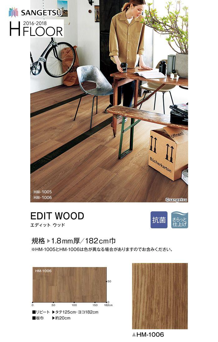 床のdiy 抗菌 サンゲツcf Wood エディト ウッド フローリング調 家
