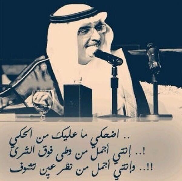 بدر بن عبدالمحسن Love Smile Quotes Arabic Love Quotes Arabic Quotes