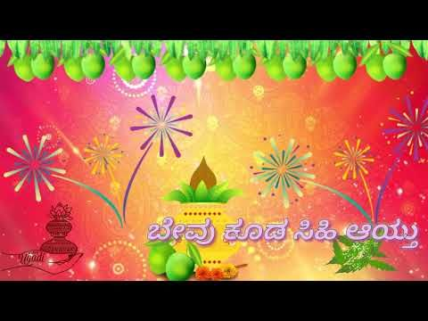 Happy ugadi greetings in kannada kannada ugadi wishes ugadi happy ugadi greetings in kannada kannada ugadi wishes ugadi whatsapp videos download youtube m4hsunfo Image collections