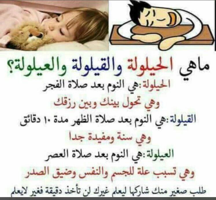 معلومة معلومات فوائد و اضرار النوم Fitness Motivation Body Motivational Quotes Islamic Teachings