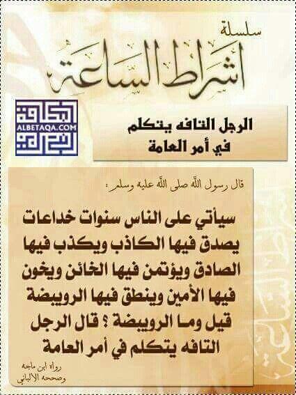 ส ญญาว นก ยามะฮ Islam Beliefs Learn Islam Islamic Quotes