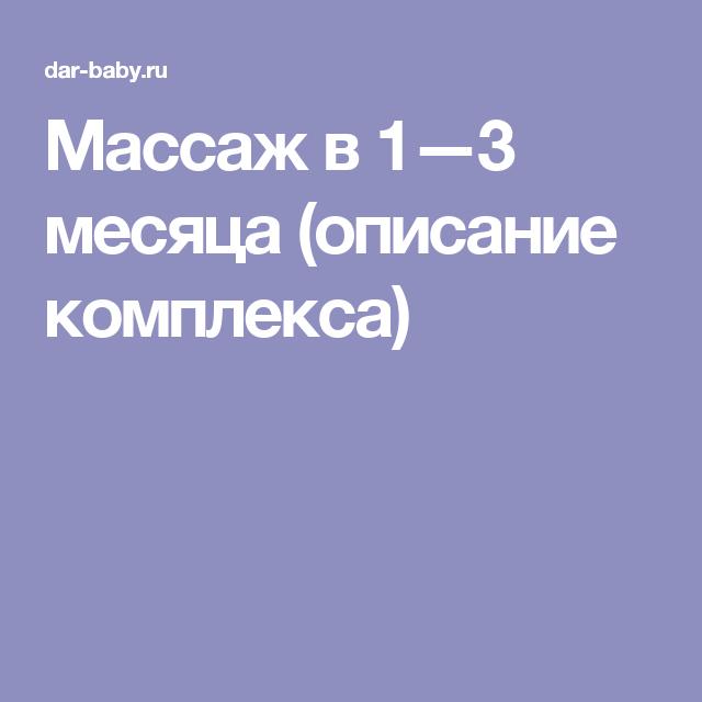 Массаж в 1—3 месяца (описание комплекса)