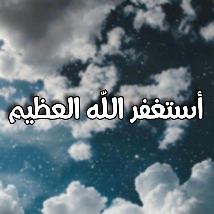 أستغفر الله العظيم Islamic Wallpaper Hd Islamic Wallpaper Happy Islamic New Year
