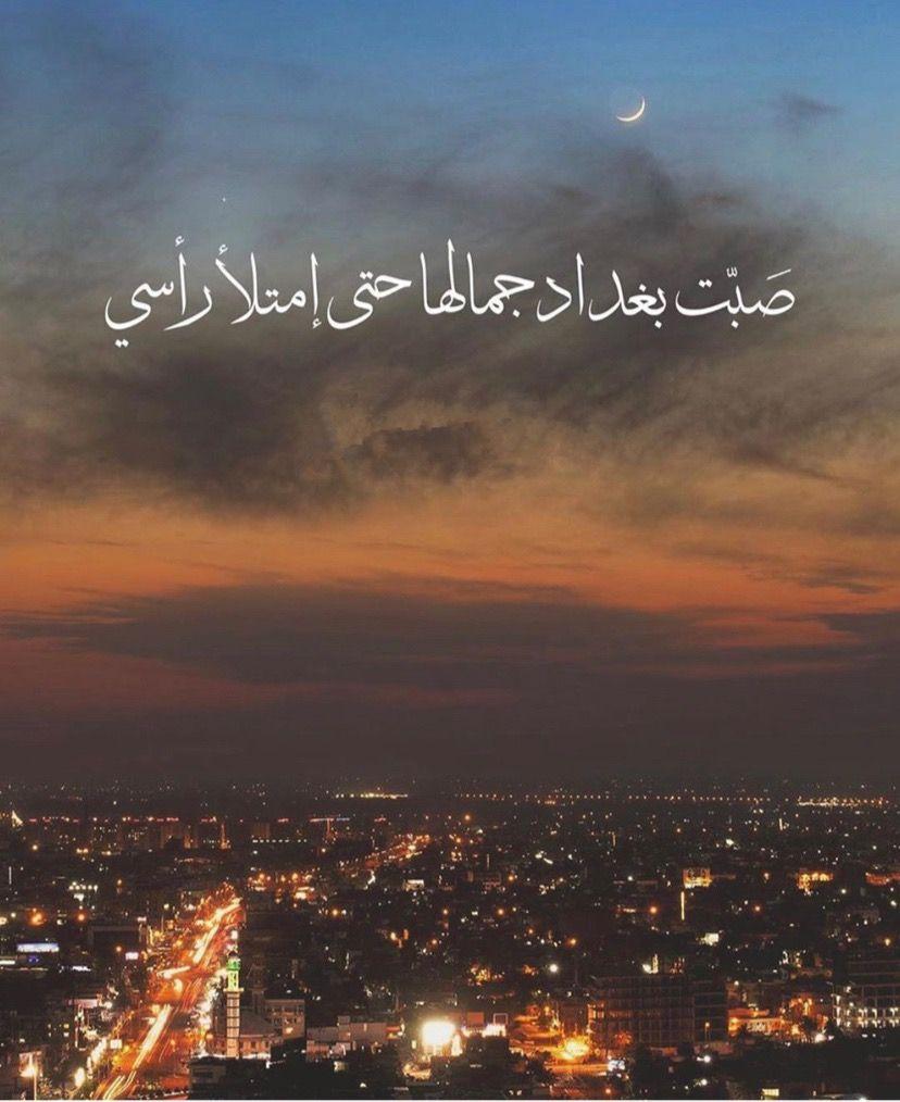 مدينتي الحبيبه بغداد Anime Art Beautiful Iraq Arabic Poetry