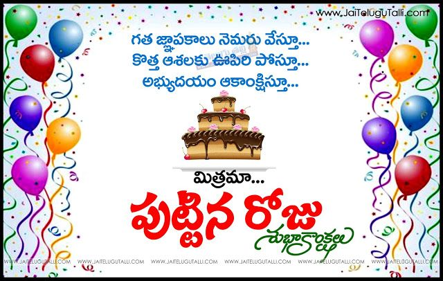 Telugu Happy Birthday Telugu Quotes Images Pictures Wallpapers