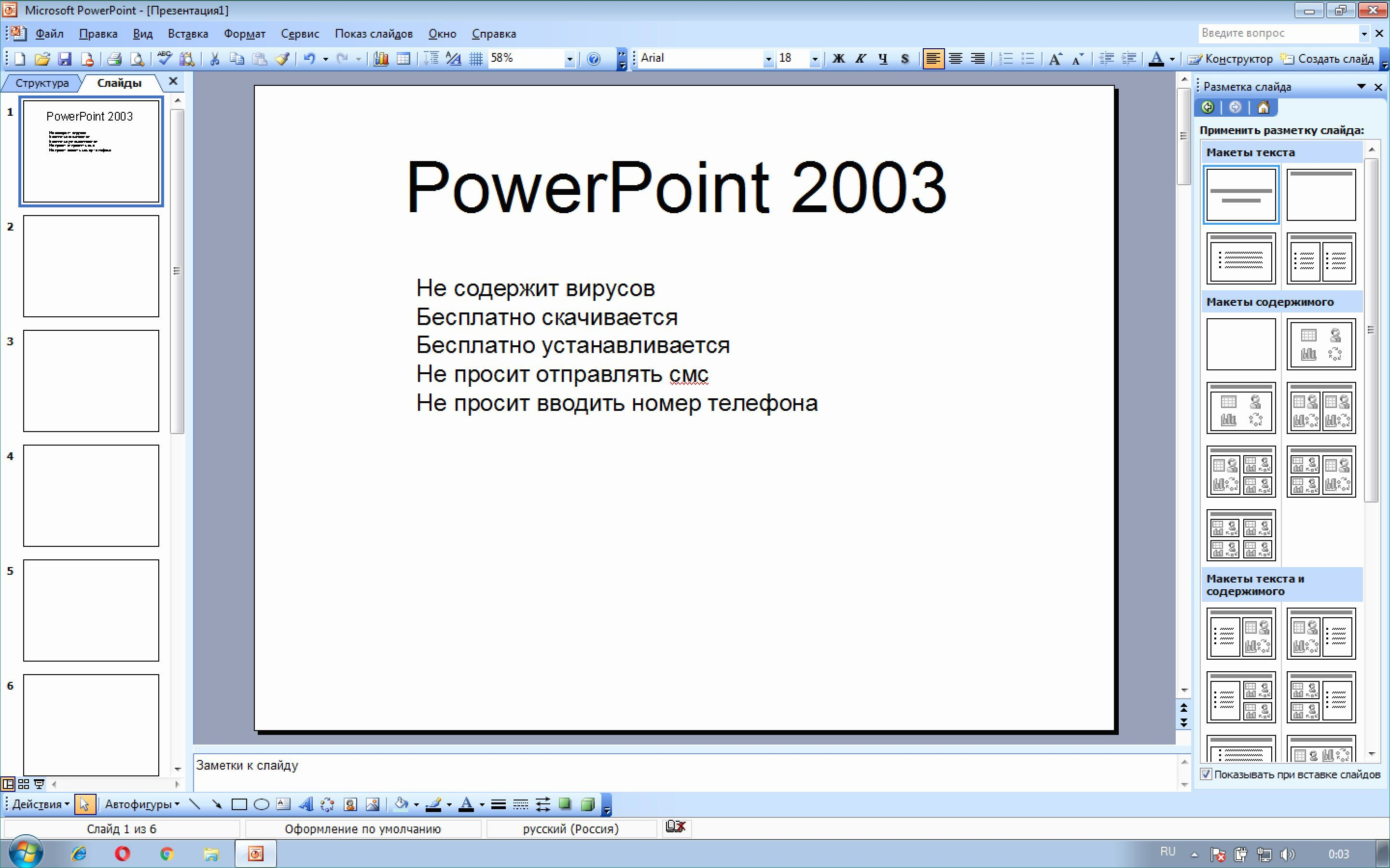Free Download Templates for Microsoft Powerpoint 2003