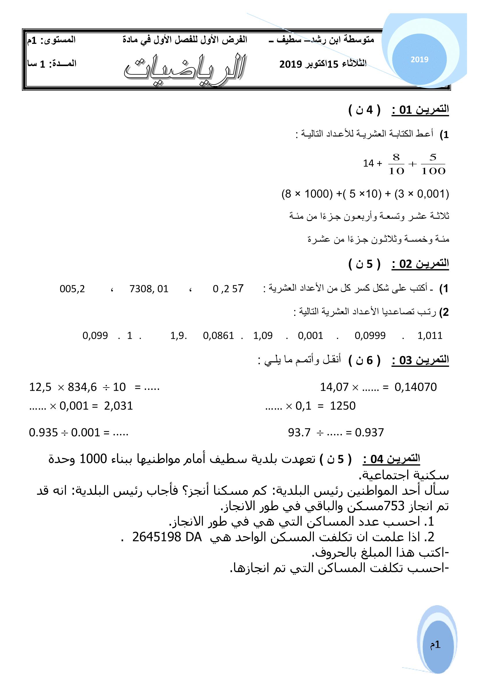 1am Exams Math فروض و اختبارات السنة أولى متوسط مادة الرياضيات الفصل الأول 2019 2020 النموذج 03 Math Exam