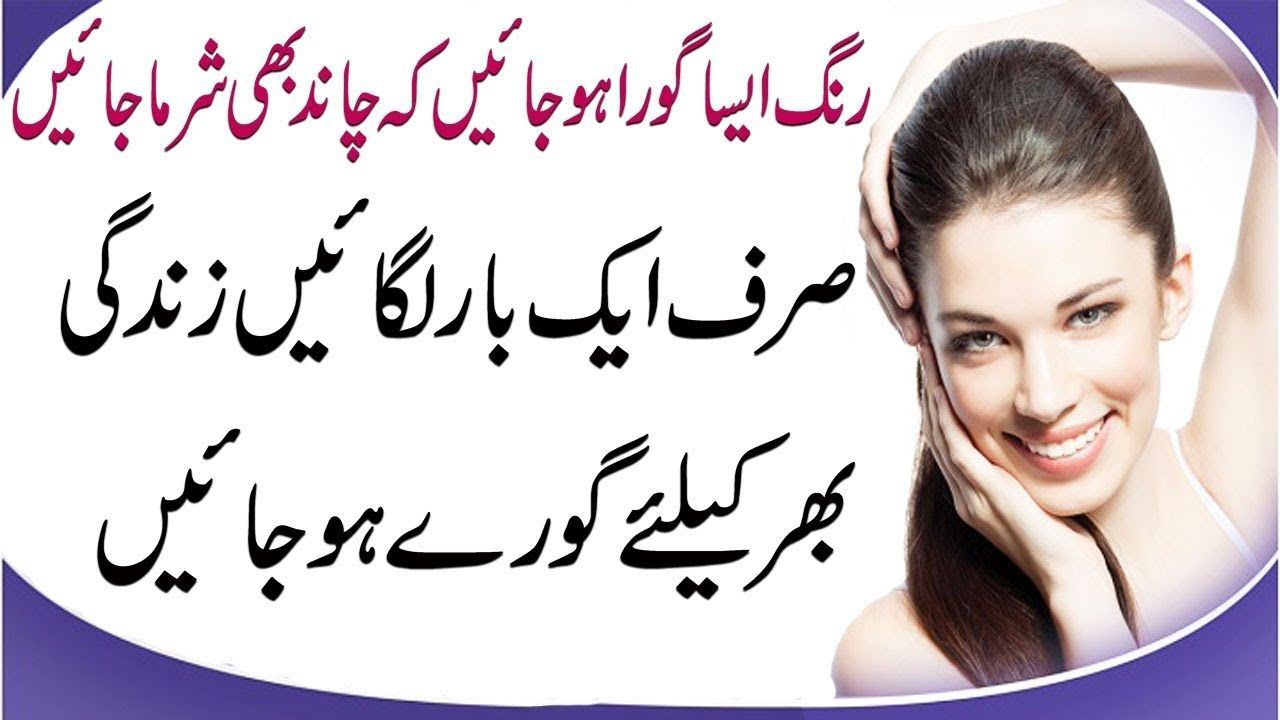 How to Get White Face in One Day Naturally  How to Get Rid Clean