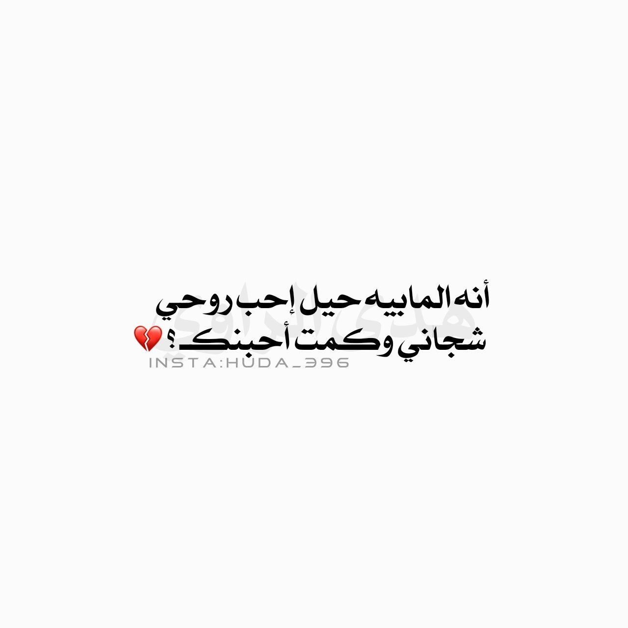 Pin By Zainab Dia On Arabic عربي Talking Quotes Cool Words Photo Quotes