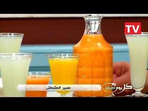 Samira Tv كل يوم طبخة عصير البرتقال والمشمش والشربات Hot Sauce Bottles Sauce Bottle Youtube