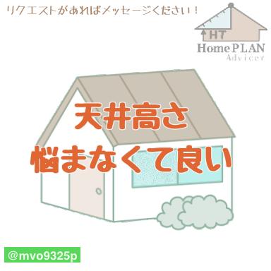 天井高さは2400 悩まなくてもいい理由 家の設計図 間取り 家のプラン