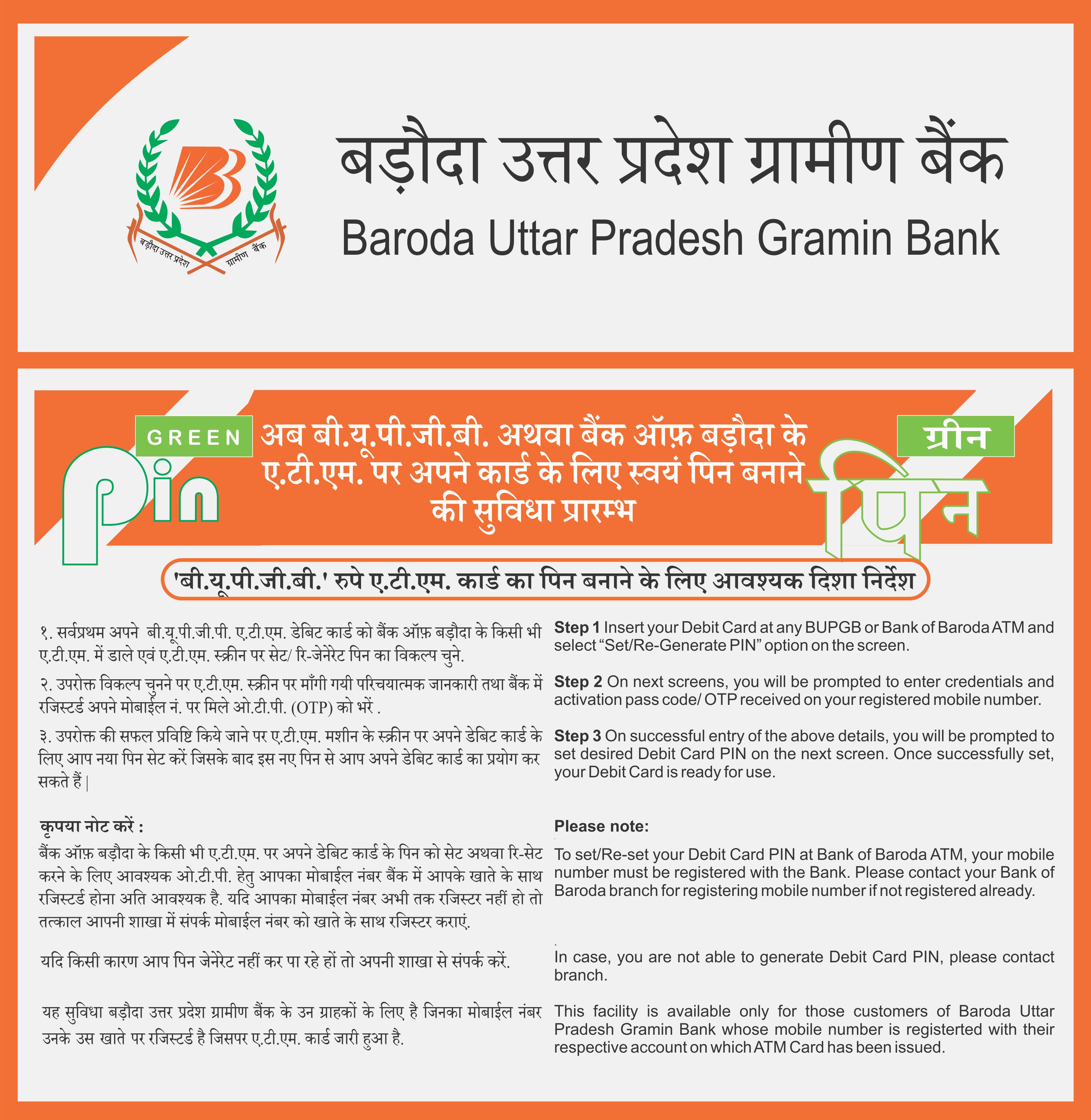 Baroda Uttar Pradesh Gramin Bank Baroda Uttar Pradesh