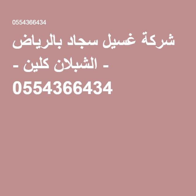 شركة غسيل سجاد بالرياض - الشبلان كلين - 0554366434