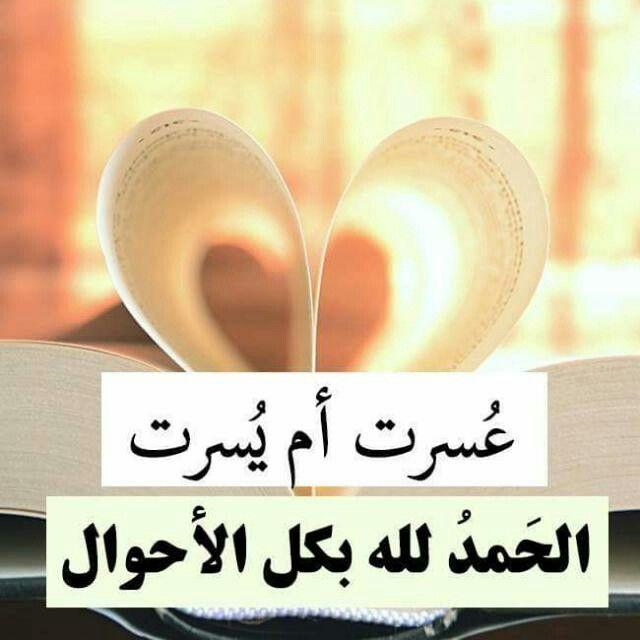 الحمدلله على كل حال H G Words Quotes Islam
