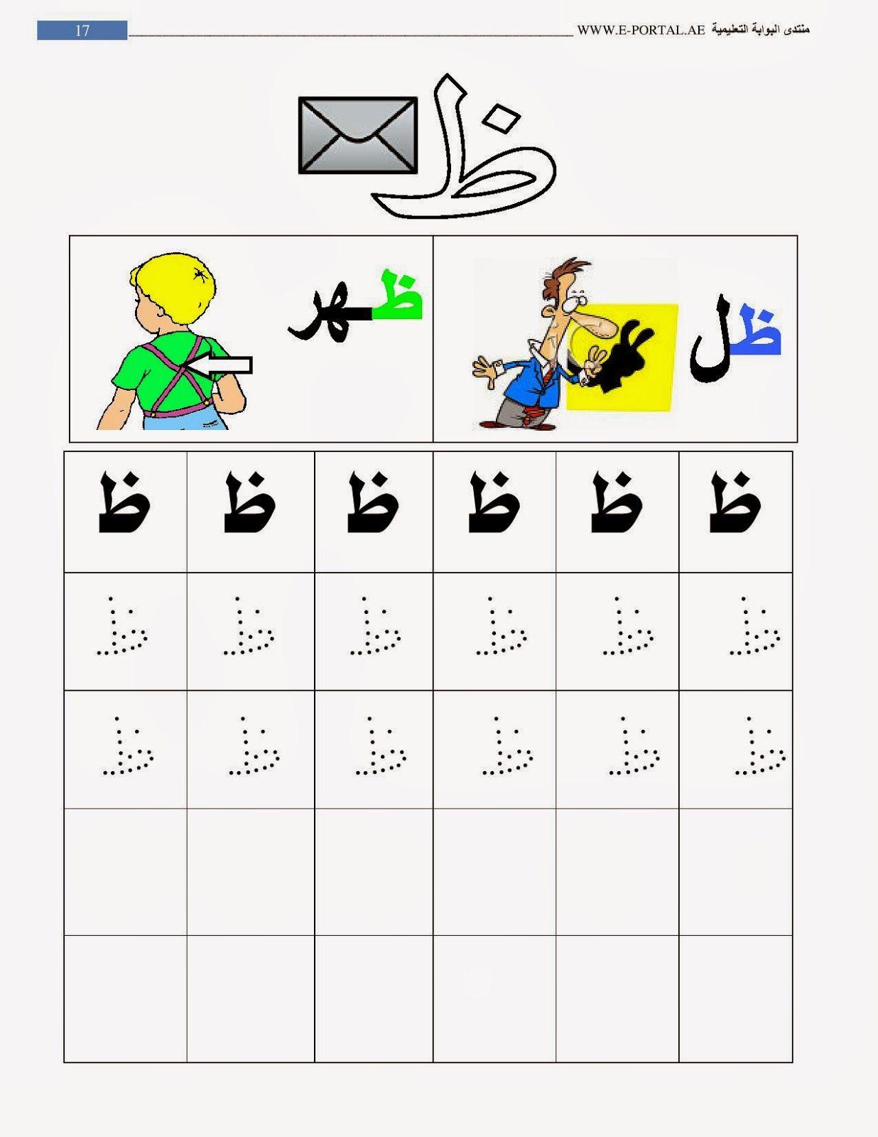 روضة العلم للاطفال كراسة حروف الهجاء Arabic Alphabet For Kids Learn Arabic Alphabet Arabic Alphabet