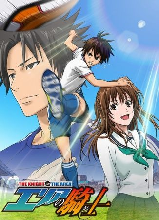 شاهد انمي Area No Kishi الحلقة 4 زي مابدك فيديو ايموشن Kishi Anime English Sports Anime