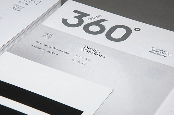 Design 360° Magazine 2014 New Edition Collection on Behance