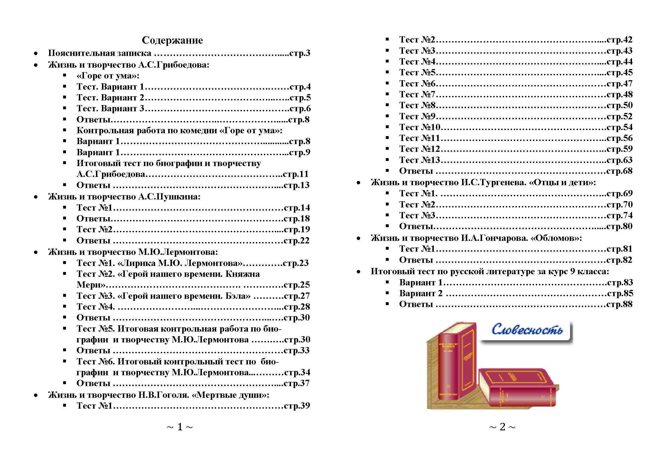 Разработка урока квадратные единицы закрепление 4 класс