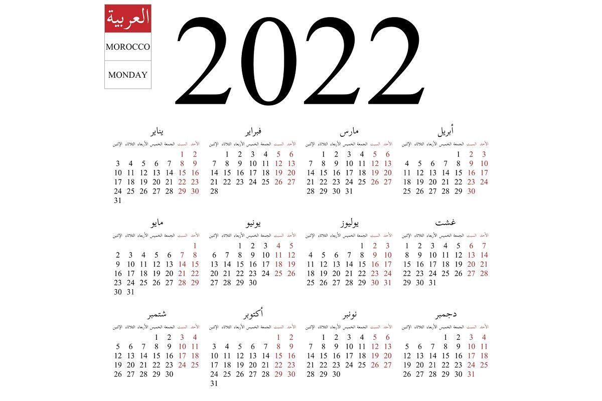 Calendar 2022 Arabic Morocco In 2020 Calendar Calendar 2020 Name Of Months