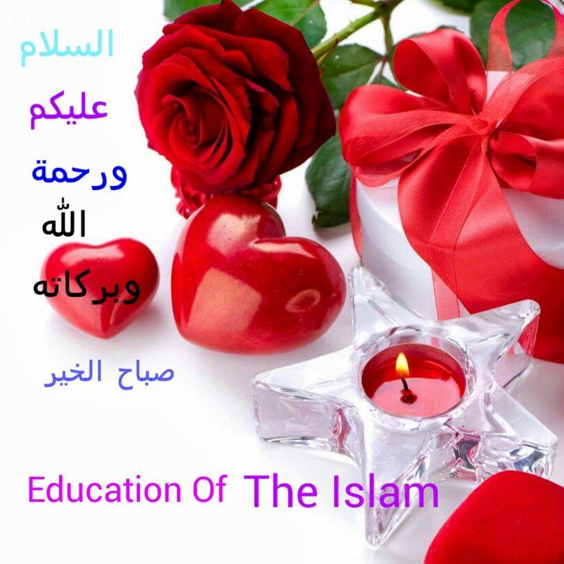 السلام عليكم ورحمة الله وبركاته يا أيها المسلمون Valentine Candles Birthday Wishes For Lover Happy Valentines Day Images