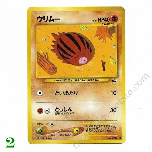 Pocket Monsters Card Game Neo Revelation Japanese Pokemon