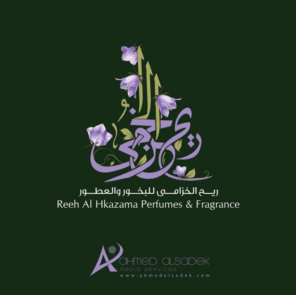 -شعارات-في-الرياض-السعودية-9