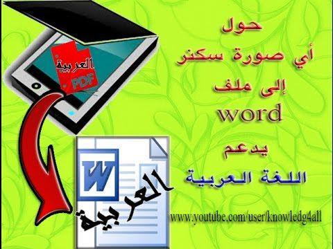 حول أي صورة سكنر إلى ملف Word يدعم اللغة العربية 2016