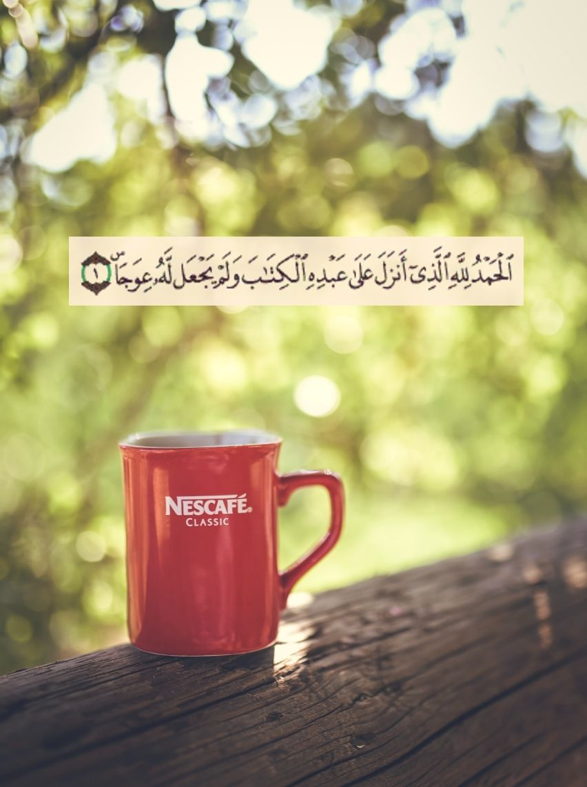 سورة الكهف Arabic Love Quotes Quran Duaa Islam