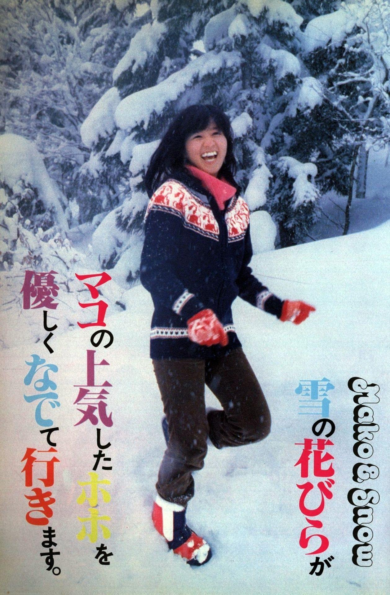 石野真子 Mako Ishino 80 S Idol Singer Artofit