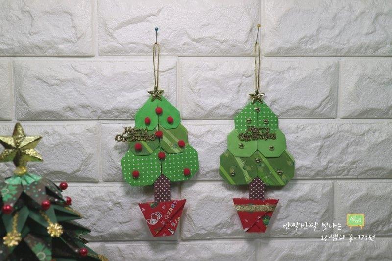크리스마스 3단 트리 종이접기 만들기 크리스마스 카드 크리스마스 공예