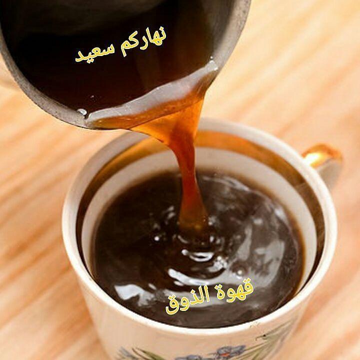 Gahwat Althoog16 On Instagram اجود أنواع القهوة العربية والتركية والتوصيل لكافة مناطق الدولة Uae للطلب يرجى التواصل على الواتس Chocolate Desserts Food