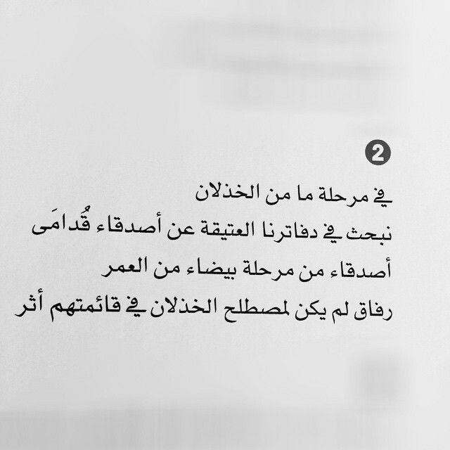 الخذلان Cool Words Quotes Arabic Quotes