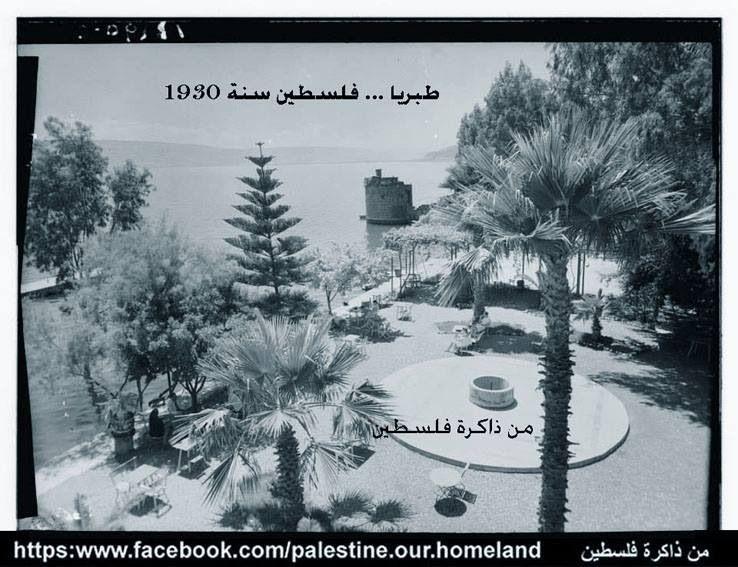طبريا، فلسطين ١٩٣٠ Tiberias, Palestine 1930  Tiberias, Palestina 1930