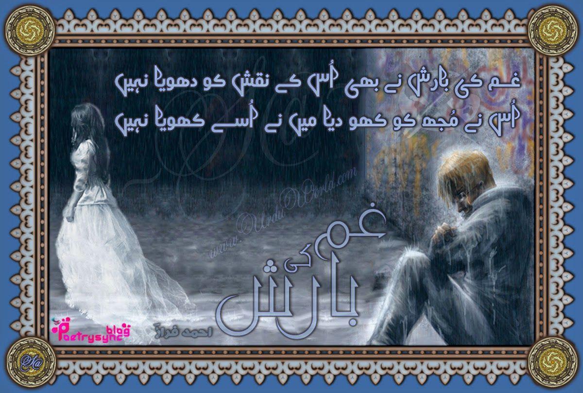 Poetry barsaat poetry for lovers in urdu pictures barish shayari poetry barsaat poetry for lovers in urdu pictures altavistaventures Image collections