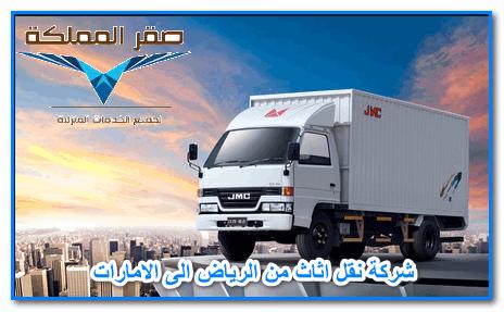 شركة نقل اثاث من الرياض الى الامارات تعمل على تحقيق التميز والاحترافية العالية فى عمليات نقل الاثاث بمختلف طرق النقل Transport Companies Transportation Riyadh