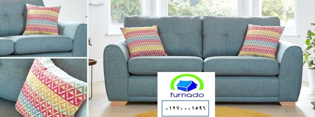 احدث كنبات مودرن شركة فورنيدو للاثاث افضل سعر فى مصر يمكنك التوصيل معنا علي الواتساب اضغط هنا Love Seat Couch Sofa