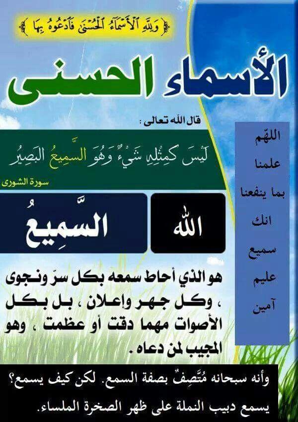 من أسماء الله الحسنى الله السميع Quran Tafseer Attributes Of God Salaah