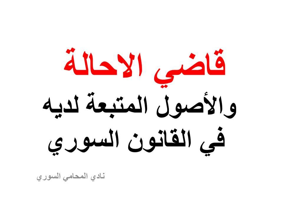 قاضي الاحالة والأصول المتبعة لديه في القانون السوري نادي المحامي السوري Arabic Calligraphy Calligraphy Arabic