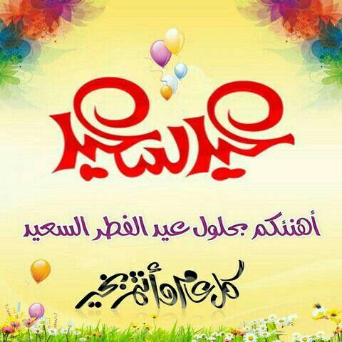 عيد فطر سعيد Eid Cards Islamic Phrases Happy Eid