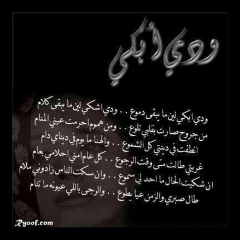 Pin By Mona Alshamsi On لك بخاطري كلمه True Words Words Arabic Calligraphy