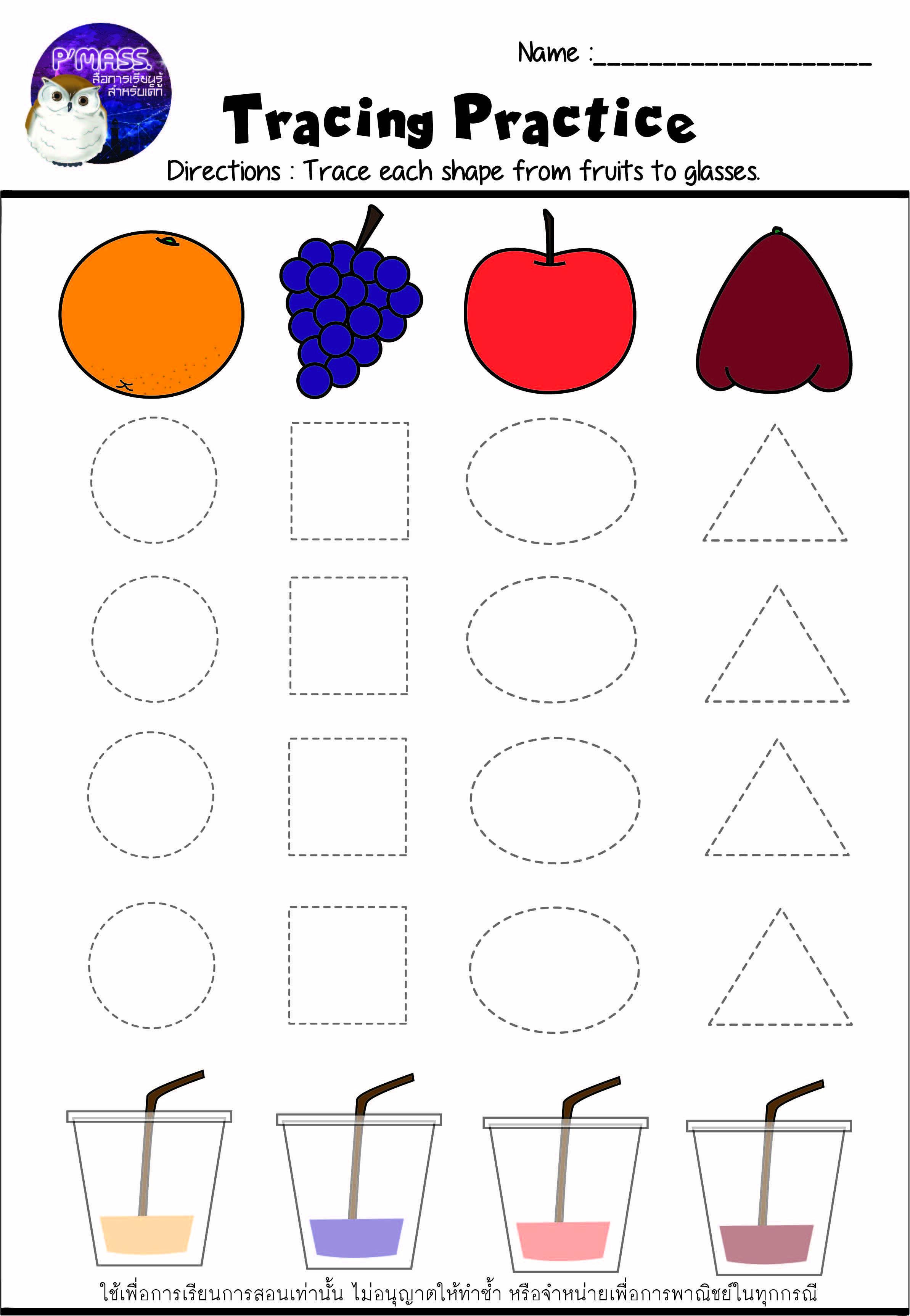 Https M Facebook Com Pmassforchild Worksheet For Children Math Activities Pre School Activities [ 3450 x 2386 Pixel ]