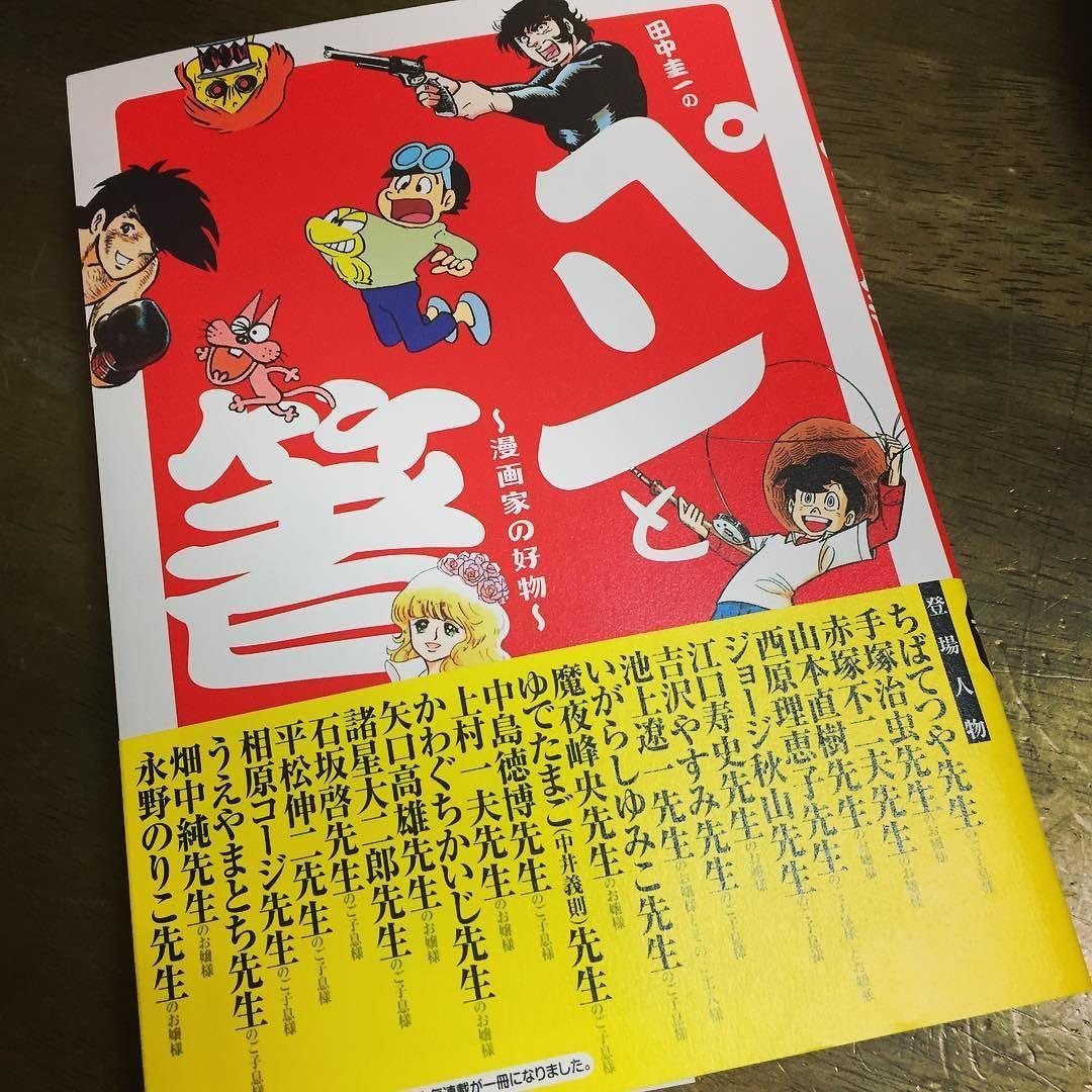 田中圭一 先生 #ペンと箸 面白か...