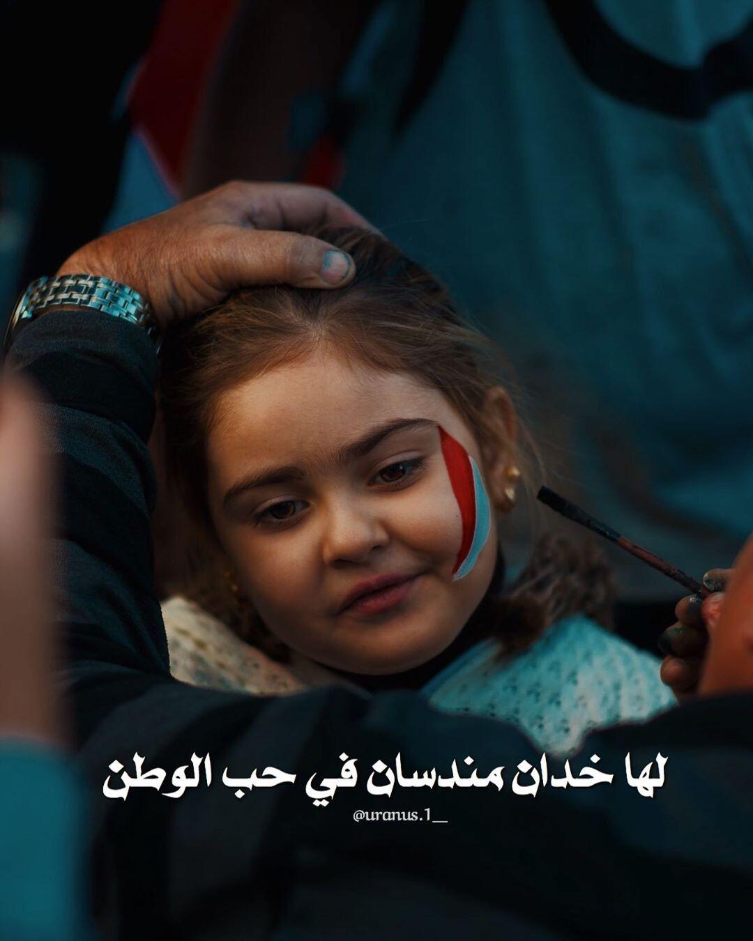 لها خدان مندسان في حب الوطن Iraqi People Uranus Photo And Video